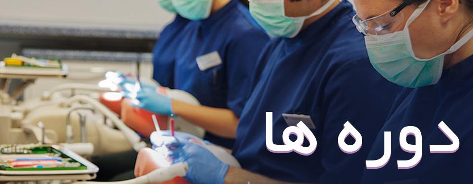 دوره های مرکز آموزش مهارت های دندانپزشکی
