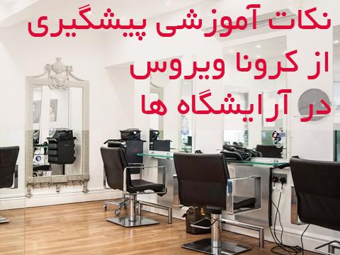پیشگیری از کرونا در آرایشگاه