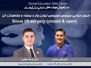 جراحی دندانپزشکی