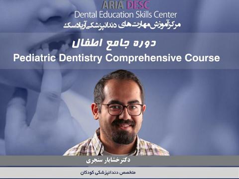 دوره جامع دندانپزشکی کودکان