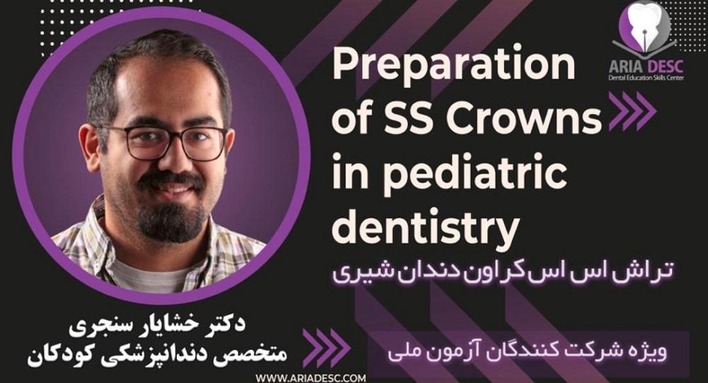 آزمون ملی دندانپزشکی اطفال
