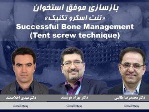 دوره بازسازی موفق استخوان مهر 99